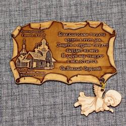 """Магнит из бересты свиток """"Храм во имя иконы Божъей Матери """"Живоносн"""