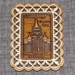 """Магнит из бересты прямоугольный прорезной""""Храм во имя Св.Преподобного Сергия Рад"""