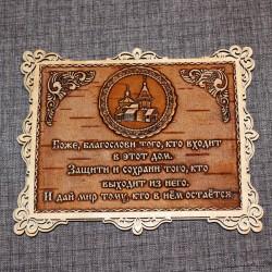 """Молитва """"Св.Н.С."""""""