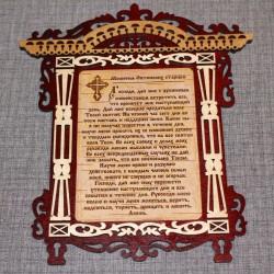 """Молитва арка """"Оптинских старцев"""""""