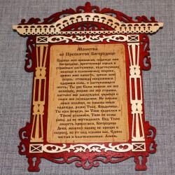 """Молитва арка """"Молитва ко Пр.Богородице"""""""
