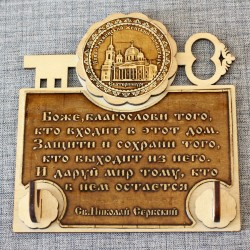 """Ключница (2) с молитвой """"Св.Н.С.""""Ново-Тихвинский женский мон."""