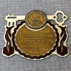 "Ключница-ключ (2) с молитвой ""Св.Н.С."" Спасо-Преобр.соб.+башня"""