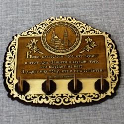 """Ключница бол. резная (4) с молитвой """"Св.Н.С."""" Спасо-Преображ.соб.+Башня"""""""
