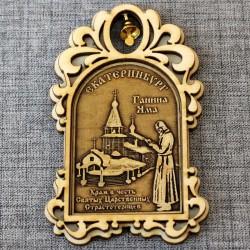 """Магнит из бересты арка с колокольчиком """"Храм во имя Св.Царственных Страстотерпцев+монах"""""""