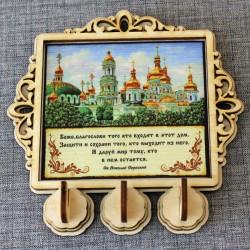 """Ключница на ткани (3) с молитвой """"Св.Н.С."""" Золотые купола России"""