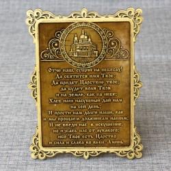 "Молитва ""Отче наш"" Софийский собор"