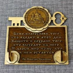 """Ключница (2) с молитвой """"Св.Н.С."""" Софийский собор"""