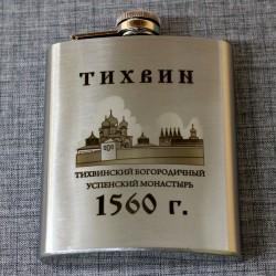 """Фляжка """"Богородичный монастырь"""""""