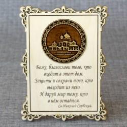 """Молитва """"Св.Н.С."""" Успенский собор"""