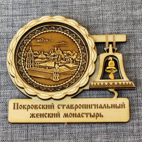 """Магнит из бересты с колоколом """"Покровский ставропигиальный женский"""