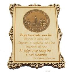 """Молитва """"Св Н С """" Вологодский Кремль"""