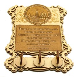 """Ключница бол. (3) с молитвой """"Св.Н.С."""" Вологодский Кремль"""