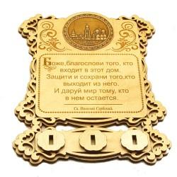 """Ключница бол (3) с молитвой """"Св Н С"""" Вологодский Кремль"""