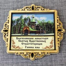 """Молитва """"Храм во имя Св. Царственных Страстотерпцев"""" с благословением"""