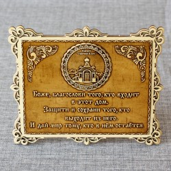 """Молитва """"Св.Н.С."""" Часовня"""