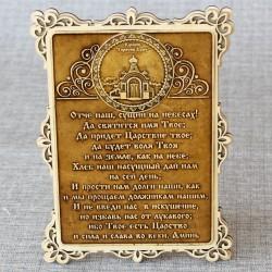 """Молитва """"Отче наш"""" Часовня"""
