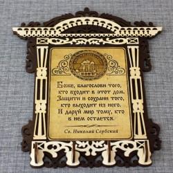 """Ключница бол. арка (4) с молитвой """"Св.Н.С.""""Золотые купола России"""