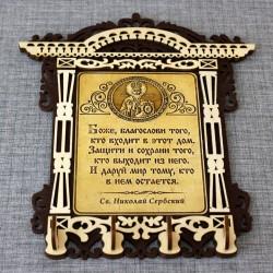 "Ключница бол. арка (4) с молитвой ""Св.Н.С.""Н.Чудотворец"