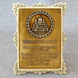 "Молитва ""За детей"" Софийский собор"