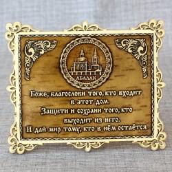 """Молитва """"Св.Н.С."""" Абалакский монастырь"""