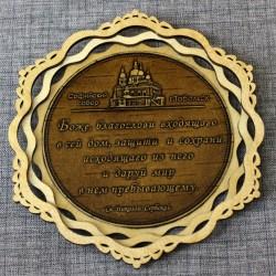"""Панно-молитва """"Св.Н.С."""" """"Софийский собор"""""""