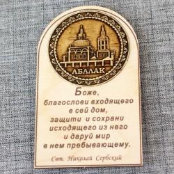 """Молитва """"Св.Н.С.""""  Абалакский монастырь"""""""