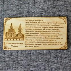 """Молитва водителя """"Абалакский монастырь"""