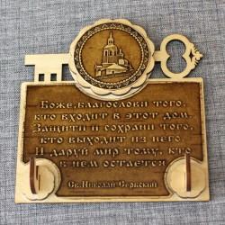 """Ключница (2) с молитвой """"Св.Н.С."""" Абалакский монастырь"""