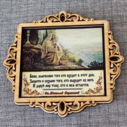 """Молитва """"Св.Н.С."""" на ткани в рамке """"Иисус"""""""