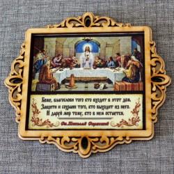 """Молитва """"Св.Н.С."""" на ткани в рамке """"Вечерня"""""""