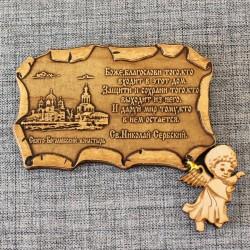 """Магнит из бересты свиток """"Свято-Боголюбский монастырь"""" п.Боголюбово"""