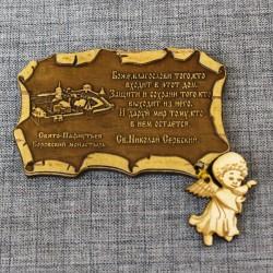 """Магнит из бересты свиток """"Свято-Пафнутьев Боровкий монастырь"""""""