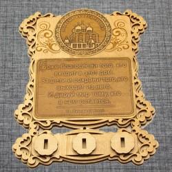 """Ключница бол. (3) с молитвой """"Св.Н.С."""" Золотые купола России"""