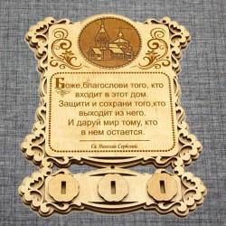 "Ключница бол. (3) с молитвой ""Св.Н.С."""