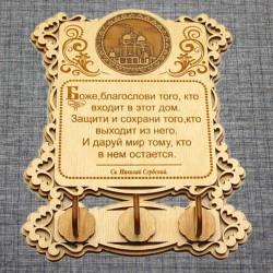 """Ключница бол. (3) с молитвой """"Св.Н.С."""" Золотые купола России (б/"""
