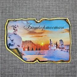 "Магнит ""Закат"" (зимой) Башкортостан"