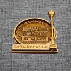 """Магнит из бересты фонарь """"Дом Н.Гладкова"""""""