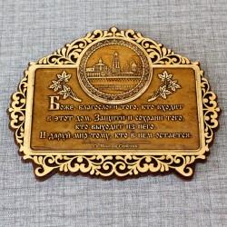 """Молитва резная на ножках """"Св.Н.С."""" Троице-Сергиева Лавра"""