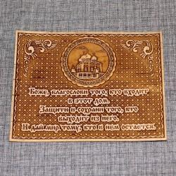 """Молитва """"Св.Н.С."""" Золотые купола"""""""