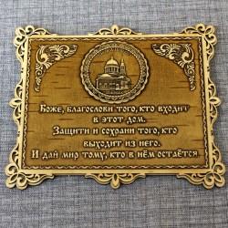 """Молитва """"Св.Н.С."""" Собор Александра Невского"""