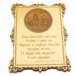 """Молитва """"Св Н С """" Покровская церковь"""