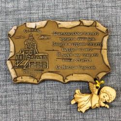 """Магнит из бересты свиток """"Петропавловский Каферальный собор"""