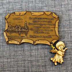 """Магнит из бересты свиток """"Раифский Богородицкий мужской монастырь"""