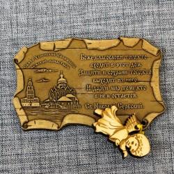"""Магнит из бересты свиток """"Свято-Успенский Свияжский мужской монастырь"""