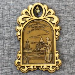 """Магнит из бересты арка с колокольчиком """"Свято-Успенский Свияжский мужской монастырь"""