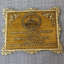 "Молитва ""Св.Н.С."" Благовещенский собор"