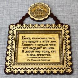 Молитва 'Св.Н.С.'Благовещенский собор' Казань