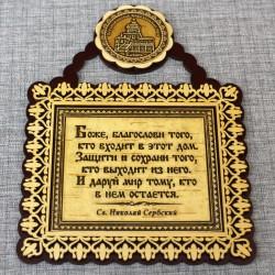 """Молитва """"Св.Н.С.""""  """"Петропавловский Кафедральный собор"""""""