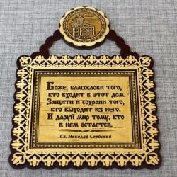 """Молитва """"Св.Н.С."""" """"Богоявленский собор"""""""